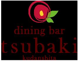 dining bar Tsubaki  (ツバキ)